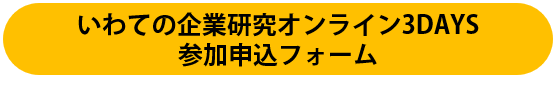 いわての企業研究会オンライン3DAYS