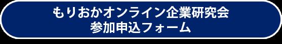 もりおかオンライン企業研究会