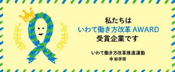 banner_受賞企業