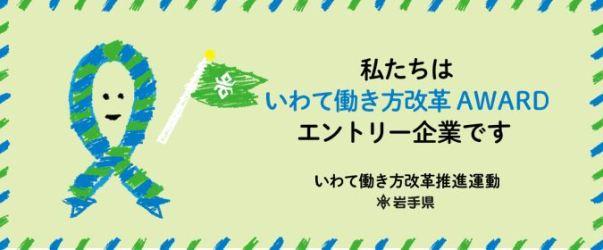 banner_エントリー企業
